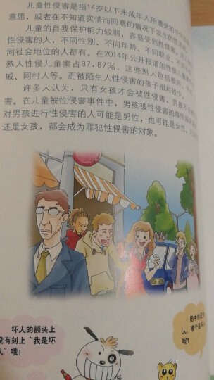 【正版】成长与性 新版2册胡萍 6-14岁彩图少儿童性教育绘本幼儿青少年青春期男孩女孩成长绘本 晒单图
