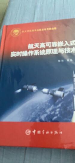 航天高可靠嵌入式实时操作系统原理与技术 晒单图