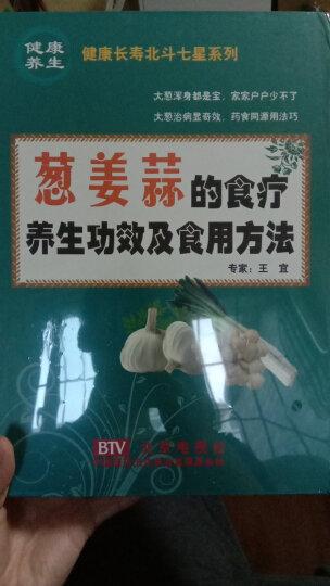 葱姜蒜的食疗养生功效及食用方法(2DVD) 晒单图