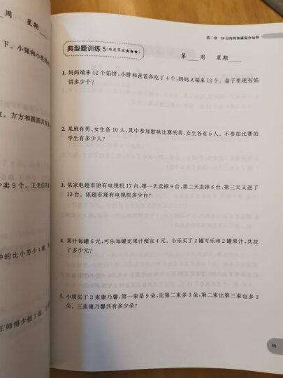 周计划:小学英语阅读强化训练(一、二年级 第二版 赠MP3下载 二维码听读) 晒单图