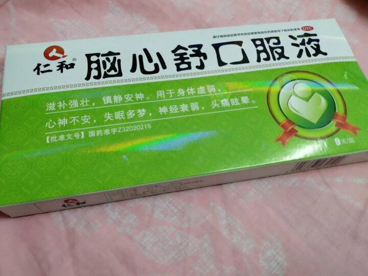 仁和 复方乌鸡口服液 16支气血两虚或肝肾两虚的月经量少 晒单图