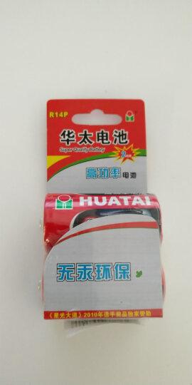 华太 2号电池中号C型无汞碳性干电池R14P电池2号2粒装 手电筒录音机收音机遥控器热水器玩具电池 晒单图