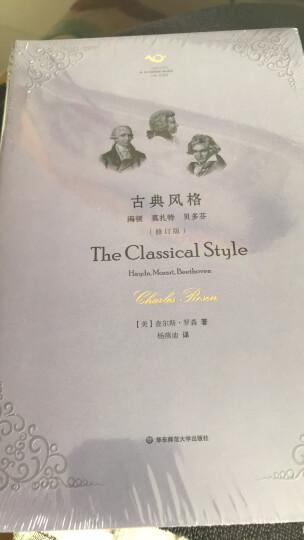 古典风格:海顿、莫扎特、贝多芬(修订版) 晒单图