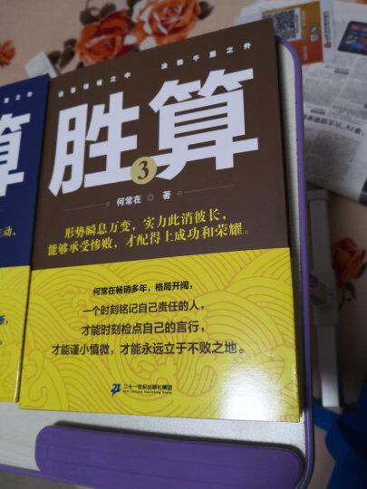 胜算(套装珍藏版 套装共7册) 晒单图