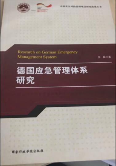 中德灾害风险管理项目研究成果丛书:德国应急管理体系研究 晒单图