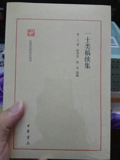 民国史料笔记丛刊:花随人圣庵摭忆(套装全2册) 晒单图