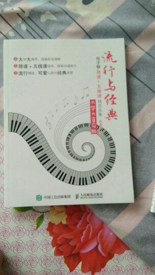 流行与经典:电子琴简谱+五线谱精选曲集(大字大音符版) 晒单图