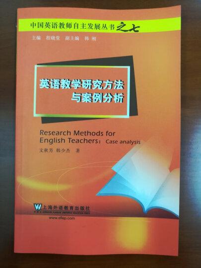 中国英语教师自主发展丛书:英语教学研究方法与案例分析 晒单图