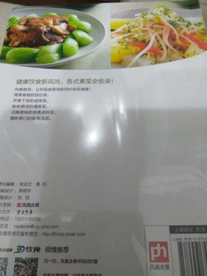 素食家常菜一本就够(超值版) 软精装彩色印刷铜版纸 ( 素食菜谱 素食菜谱书 素食大全 晒单图