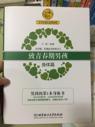 致青春期男孩(函套 套装共2册) 晒单图