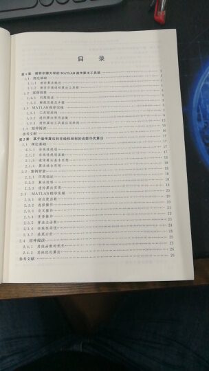 MATLAB统计分析与应用:40个案例分析(第2版) 晒单图
