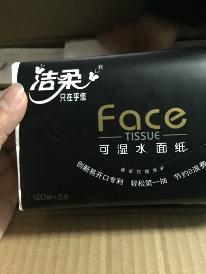 洁柔(C&S)洗脸棉柔巾 加厚大规格90抽*3包 干湿两用(敏感肌/卸妆/一次性洁面巾擦脸巾)100%植物纤维美容巾 晒单图