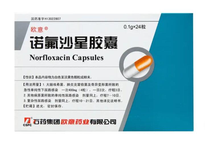 欧意 诺氟沙星胶囊 氟哌酸 0.1g 24粒 晒单图