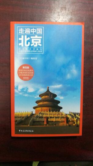 走遍中国:北京(第四版) 晒单图
