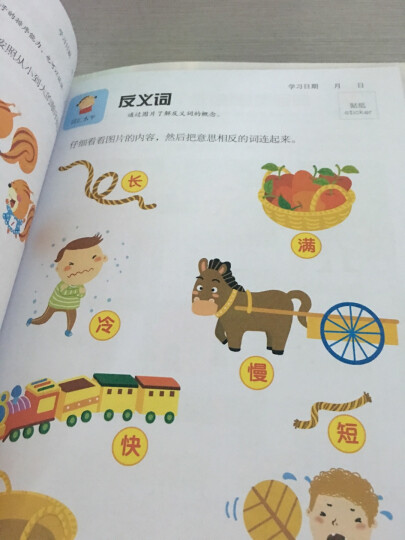 邦臣小红花·左脑开发右脑开发(2-3岁 共2册) 晒单图