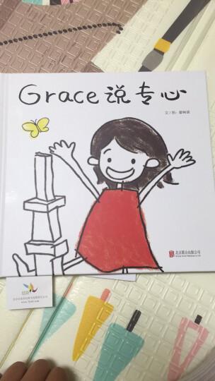 华语原创优秀绘本:Grace说专心(启发童书馆出品) 晒单图
