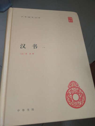 中华国学文库9:后汉书(套装全4册)精装 晒单图
