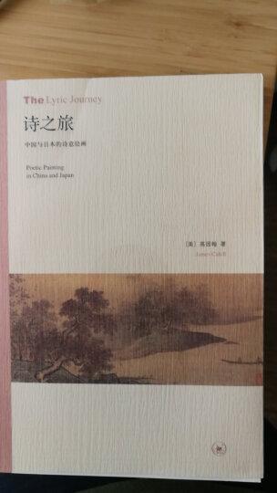 诗之旅:中国与日本的诗意绘画 晒单图