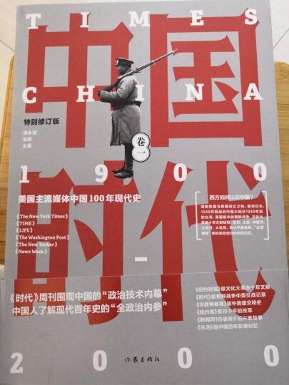 中国时代(卷二) 晒单图