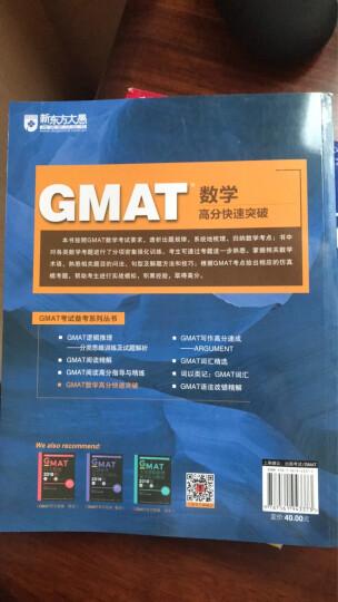 新东方 GMAT数学高分快速突破 晒单图