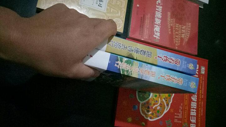 带着孩子,跟着唐诗、宋词去旅行(套装共2册) 晒单图