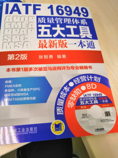 IATF 16949质量管理体系五大工具最新版一本通(第2版) 晒单图