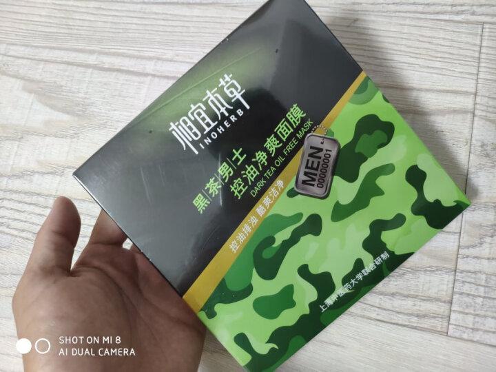 相宜本草 黑茶男士控油洁面泥100g(洗面奶) 晒单图
