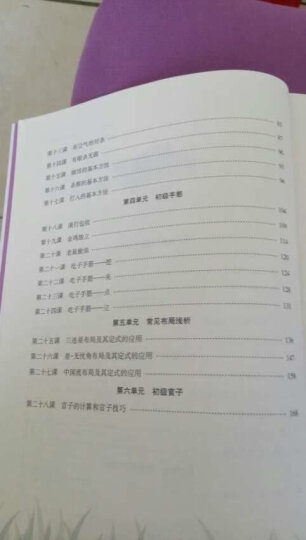 聂卫平围棋道场初级习题集围棋书籍习题册 速成围棋书籍儿童科普读物教材  晒单图