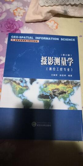 摄影测量学(测绘工程专业)(第三版) 晒单图
