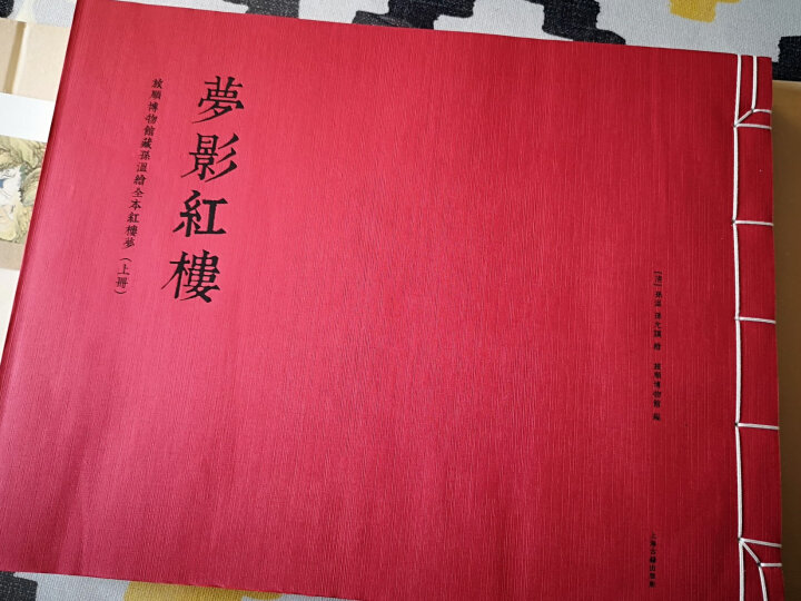 梦影红楼—旅顺博物馆藏孙温绘全本红楼梦(全二册)(线装) 晒单图