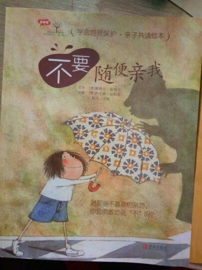 【包邮】学会爱自己系列绘本全5册 不要随便摸我亲我 小鸡鸡的故事 乳房的故事 幼儿童安全性教育绘本 晒单图