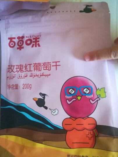 199立减100_百草味 葡萄干200g 新疆吐鲁番 零食提子干特产 玫瑰红葡萄干 晒单图