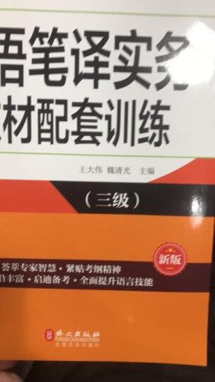 三级笔译 全国翻译资格水平专业考试教材 CATTI 教材+配套训练+常用词汇 全套5册 晒单图