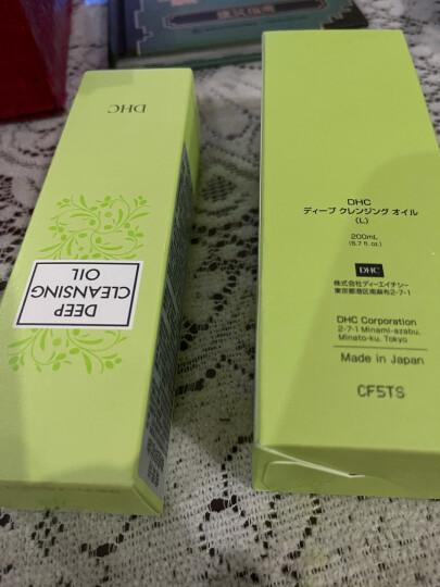 DHC(蝶翠诗)橄榄卸妆油120mL 温和眼唇脸部卸妆深层清洁改善角质 晒单图