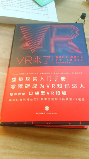 VR来了!重塑社交、颠覆产业的下一个技术平台(京东独家) 晒单图