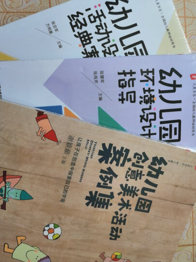 大夏书系·全国幼儿教师培训用书:幼儿园活动设计与经典案例 晒单图
