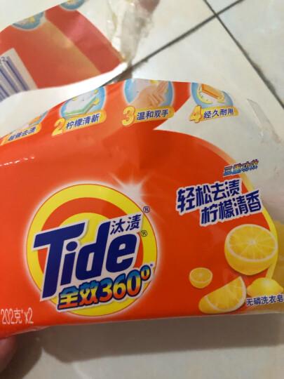 汰渍 全效360度洗衣皂(柠檬清香)202g*2 透明皂 肥皂 晒单图