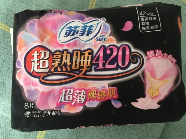 苏菲Sofy 超熟睡超薄裸感肌棉柔超长量多夜用卫生巾350mm 8片 晒单图