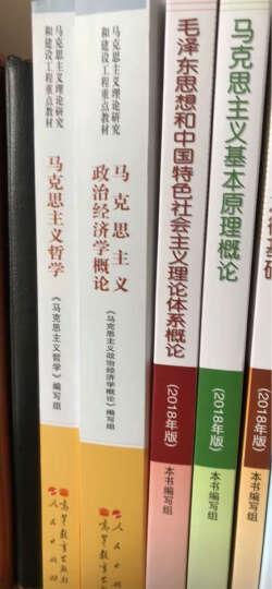 马克思主义哲学原理(第4版)(高校思想政治理论课重点教材;普通高等教育国家级规划教材) 晒单图