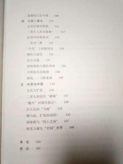大都无城:中国古都的动态解读 晒单图