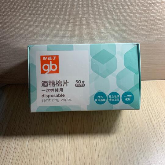 gb好孩子  酒精清洁棉片 一次性棉片  50片*3包(独立包装) 晒单图