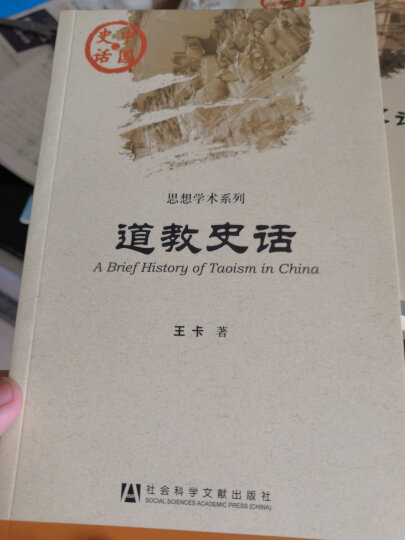 中国史话·思想学术系列:道教史话 晒单图