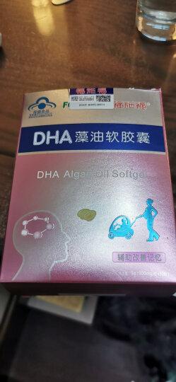 福施福 DHA孕妇产妇专用妈妈营养素DHA藻油软胶囊 30粒x2盒 晒单图