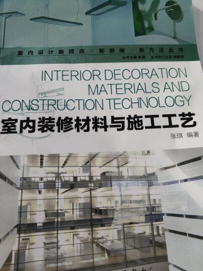 室内设计新视点·新思维·新方法丛书:室内装修材料与施工工艺 晒单图