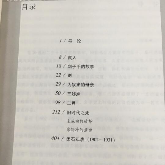老舍小说经典:我这一辈子 晒单图