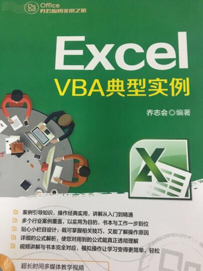 Office办公应用非常之旅:Excel VBA典型实例(附光盘) 晒单图