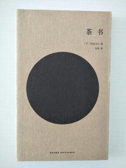 《茶书》冈仓天心 著(通篇讲茶,通篇无茶的东方美学宣言) 晒单图