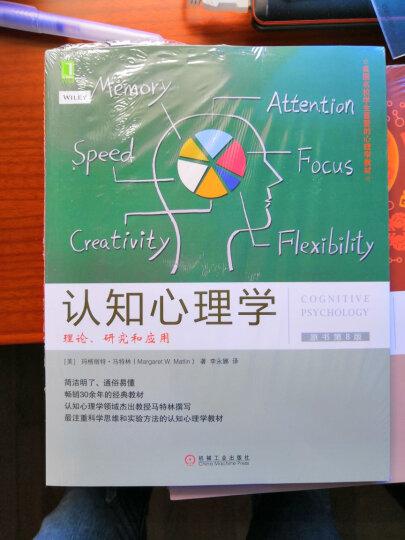 认知心理学:理论、研究和应用(原书第8版) 晒单图