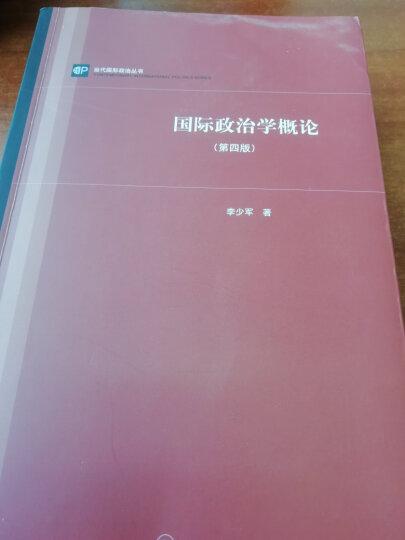 当代国际政治丛书:国际政治学概论(第四版) 晒单图