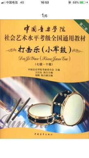 中国音乐学院社会艺术水平考级全国通用教材(第二套):打击乐(小军鼓)(七级~十级) 晒单图